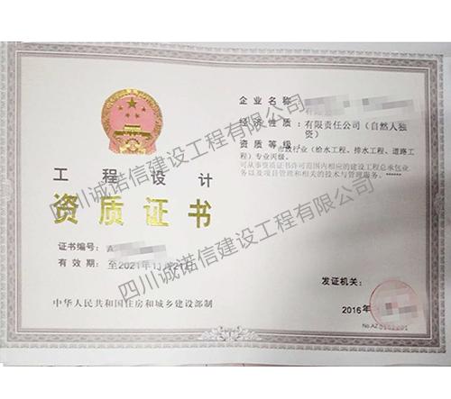 工程设计资质证书    (市政)