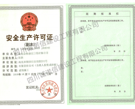 安全生产许可证    (副本)