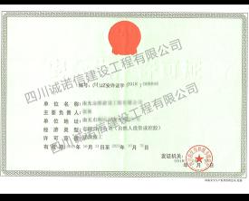 安许生产许可证    (正本)