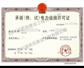 承装(修、试)资质证书