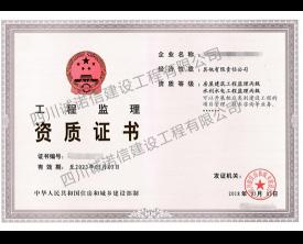 工程监理资质证书