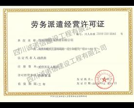 劳务派遣经营许可证  (正本)