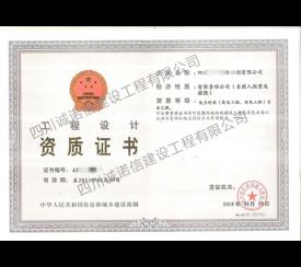 工程设计资质证书   (电力)