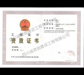 工程设计资质证书   (水利)