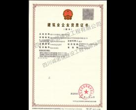 建筑业施工总承包资质证书(正本)