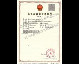 建筑业施工总承包资质证书(副本)