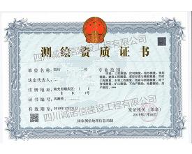 测绘资质证书 丙级 正本